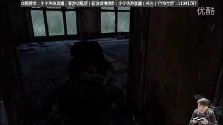 【小宇热游】PS4 美国末日 娱乐解说直播05期(同