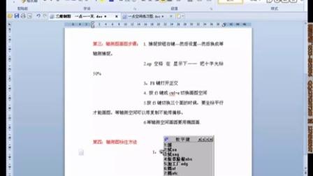 cad教程 CAD2010视频教程操作界面的介绍与设置2
