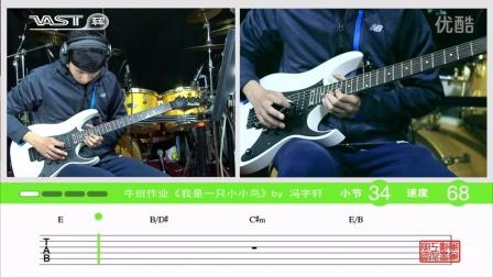 【牛班作业】丁当 电吉他《我是一只小小鸟》by 冯宇轩