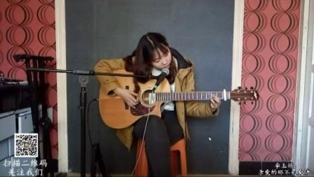 辽阳大喆现代音乐培训学校 李玉娇吉他弹唱 亲爱的那不是爱情