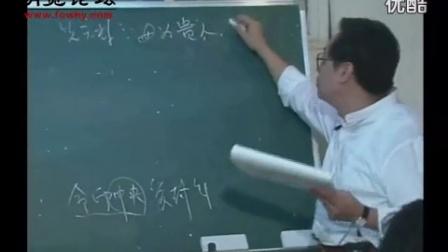 倪海厦-天纪 21_标清