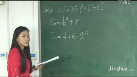 高三数学文数一轮复习数列三角司马红丽全20讲第2讲等比数列2