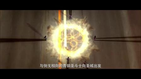 圣斗士_燃烧版预告0215