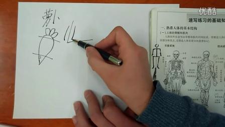 人体结构与比例跟(小学)李老师学画画