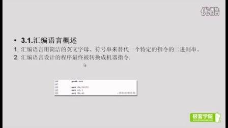 2.计算机语言概述