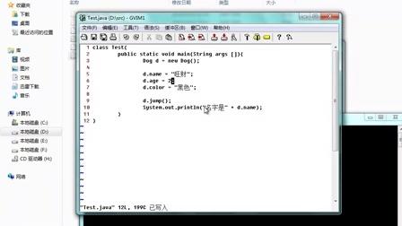 java语言从入门到精通——面向对象基础(三)  14