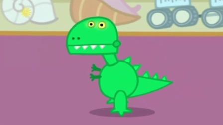粉红猪小妹之乔治的恐龙,Peppa Pig