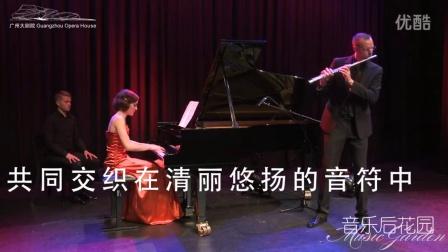 音乐后花园 海上漫想 荷兰钢琴长笛二重奏