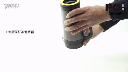 丹麦PO: 随时泡温杯 TeaTimer Thermal Cup – 轻松为泡茶计时