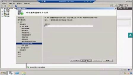 博学实训网络工程师专业windows 2008 r2常规网络服务器管理第5章RMS版权