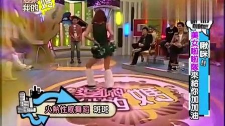 爱哟我的妈 - 20120126-美女啦啦队来给你加加油