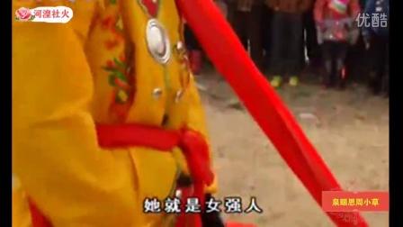 河湟社火:上新庄镇加牙村演出201602171037