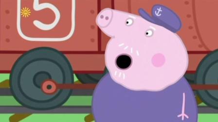 粉红猪小妹之猪爷爷的微型火车,Peppa Pig