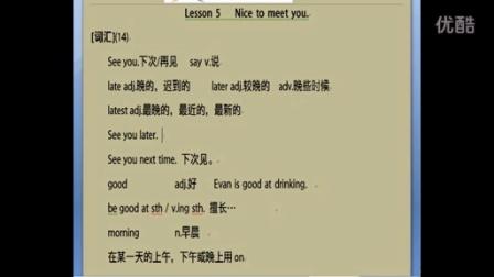新概念英语成人版第一册 lesson 5  part 2