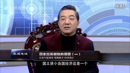 《张召忠说》第十九期:丰臣秀吉(上)