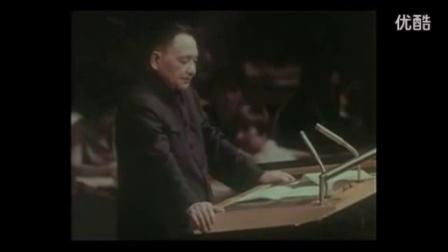 邓小平联合国演讲感动全场