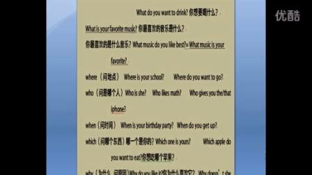 新概念英语成人版第一册 LESSON 7  part 02 特殊疑问句的讲解