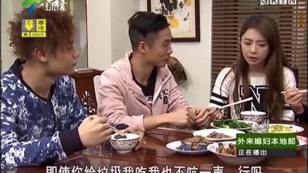 直播吃饭(上)_外来媳妇本地郎_广东广播电视台荔枝台