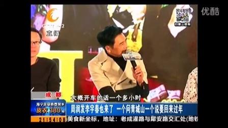20160128CDTV2深夜快递周润发李宇春一个要去青城山一个要回家过年