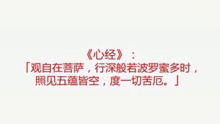 潘宗光教授讲座 - 心经与生活智慧
