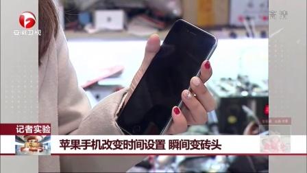 记者实验:苹果手机改变时间设置  瞬间变砖头 每日新闻报 160219