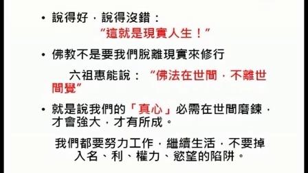 潘宗光教授讲座 - 应无所住而生其心