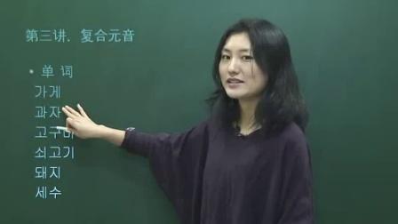 韩语入门基础教学视频03集