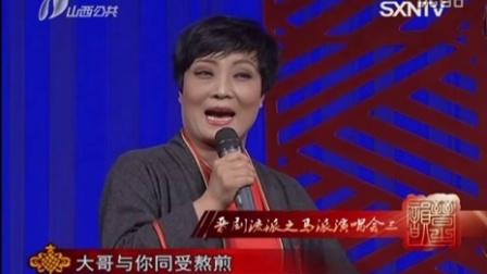 晋剧流派之马派演唱会(三)