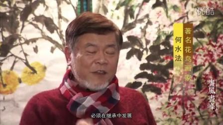 浙江美术馆画风画峰宣传片何水法专辑