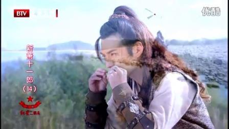 完整版 新萧十一郎HDTV14