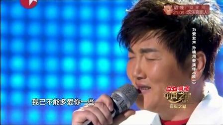 为爱发声 孙楠用爱演绎《唯一》 中国之星 160220