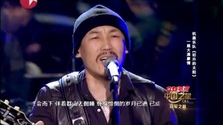 杭盖乐队《初升的太阳》一展大漠豪情 中国之星 160220