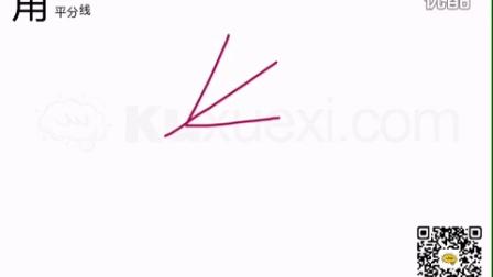 角平分线和画法和复习