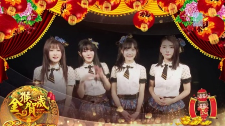 SNH48 XII成员祝大家元宵节快乐