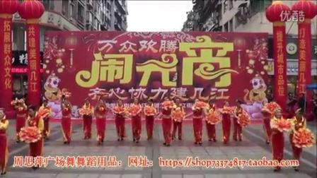 周思萍广场舞系列李丹阳唱的亲亲茉莉...