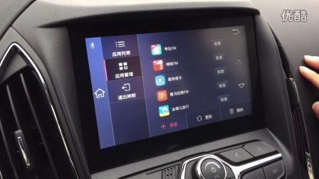 艾瑞泽5手机映射功能演示
