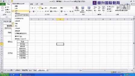 Excel基础教程 电脑办公 电脑制表 办公自动化 电脑自动化 办公文秘 恒升国际网校办公