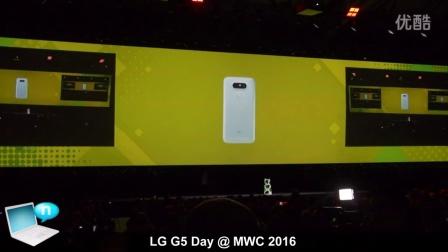 MWC2016 LG G5 巴塞罗那新品发布会全程