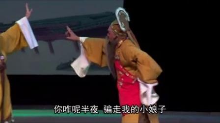 潮剧 换偶记3(广东潮剧院二团)
