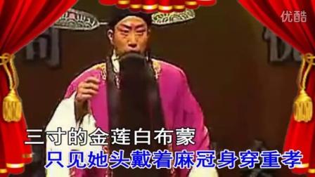 豫剧【下南京】白茬棺挡住道居官不幸-原唱 景富仓