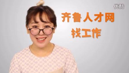 齐鲁人才网广告视频
