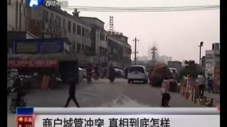 河南都市频道:商户城管冲突 真相到底怎样