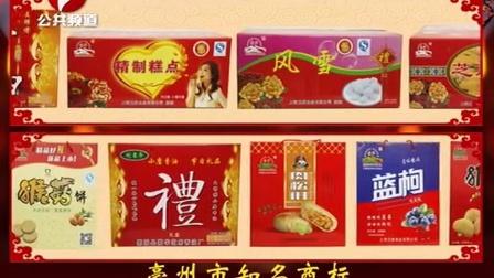 蒙城蒙华食品有限责任公司广告片