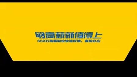 智联招聘宣传广告