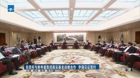 省与新希望集团嘉实基金战略合作  见证签约 浙江新闻联播 160225