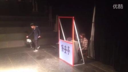 《保安日记》 第一次小剧场演出