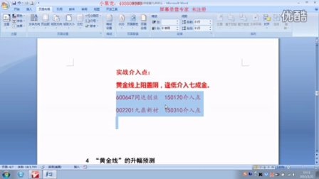 小黑龙新版量柱讲座(第九讲)