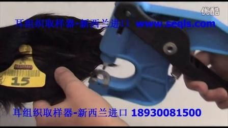 奶牛-耳组织-取样器-进口-上海子卓机械有限公司平价进口超市