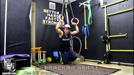 【BarKids】街頭極限健身之吊環上槓教學 ( Muscle up on rings tutorial )