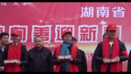 湖南省学习雷锋志愿服务活动启动仪式
